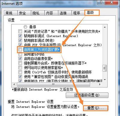 取消【启用第三方浏览器扩展】选项