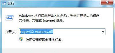 """输入""""regsvr32 Actxprxy.dll"""""""