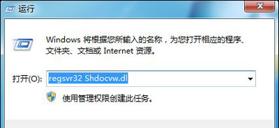 """输入""""regsvr32 Shdocvw.dll"""""""