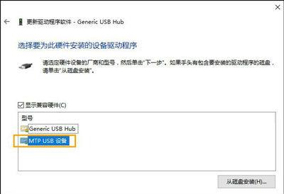 选择MTP-USB设备