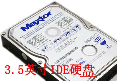 3.5寸的IDE硬盘