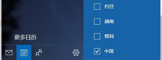 "让Win10日历""中国""化"