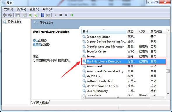 """找到""""shell hardware detection""""并双击该选项"""