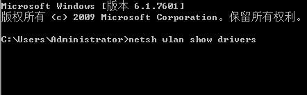 输入命令netshwlanshowdrivers,