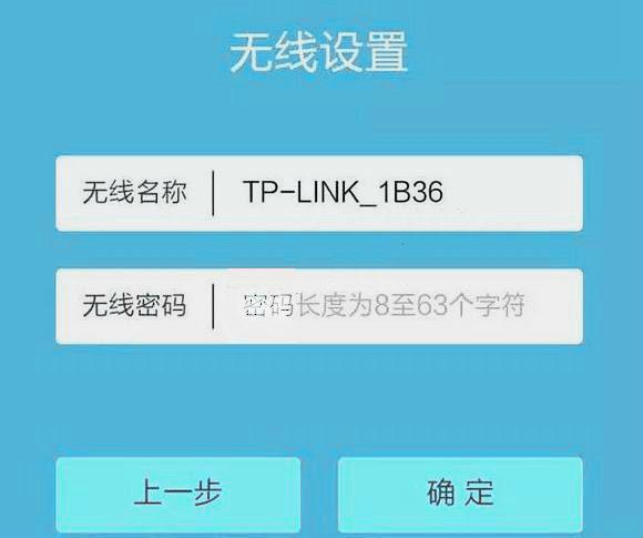设置WiFi名称和WiFi密码