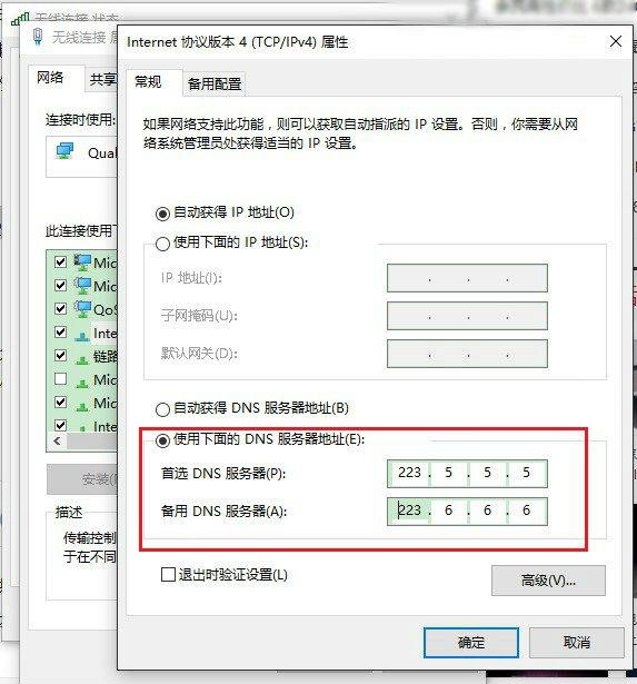 更改电脑DNS地址