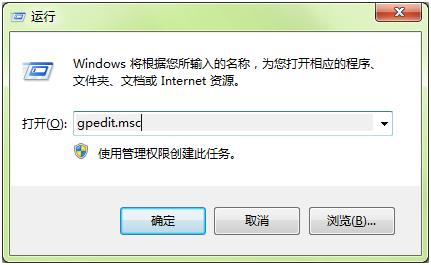 打开运行输入gpedit.msc