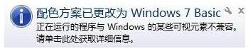 配色方案已更改为Windows7 Basic