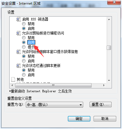 允许对剪切板进行编程访问