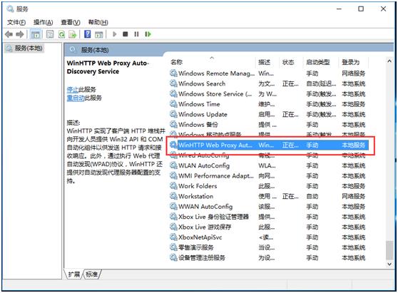 """找到""""WinHTTP Web Proxy Auto-Discovery service"""""""