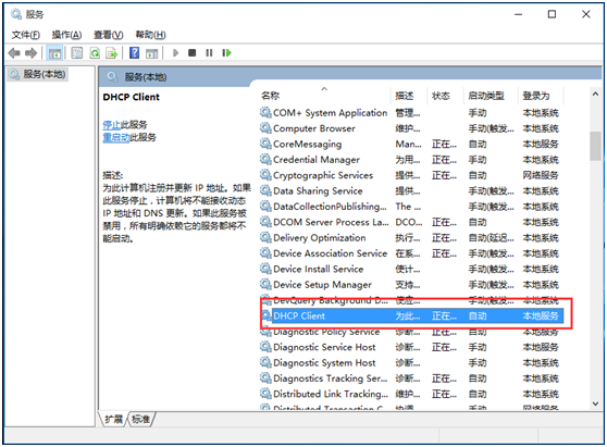 """找到""""DHCP Client""""服务"""