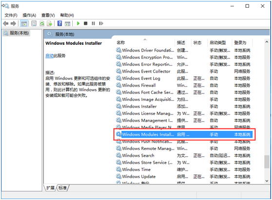 "找到""Windows Modules Installer"""