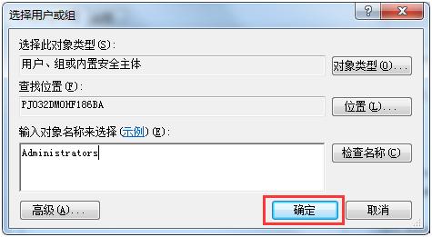 """""""选择用户或组""""窗口"""