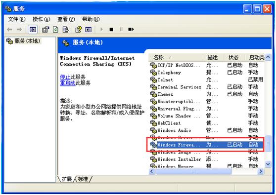"找到""Windows Firewall"""