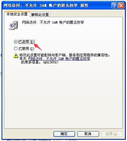 网络访问:不允许 SAM 帐户的匿名枚举