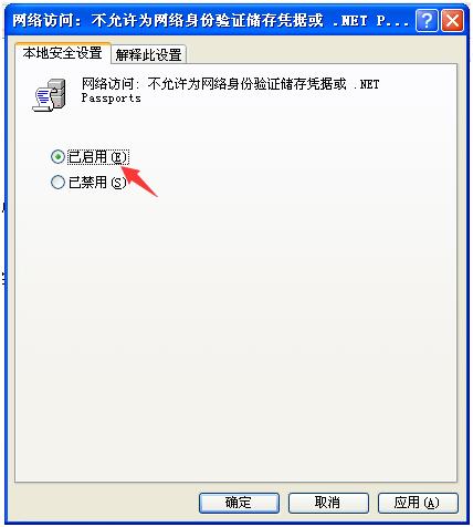 网络访问:不允许为网络身份验证储存凭据或 .NET Passports