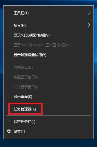 win10系统任务管理器