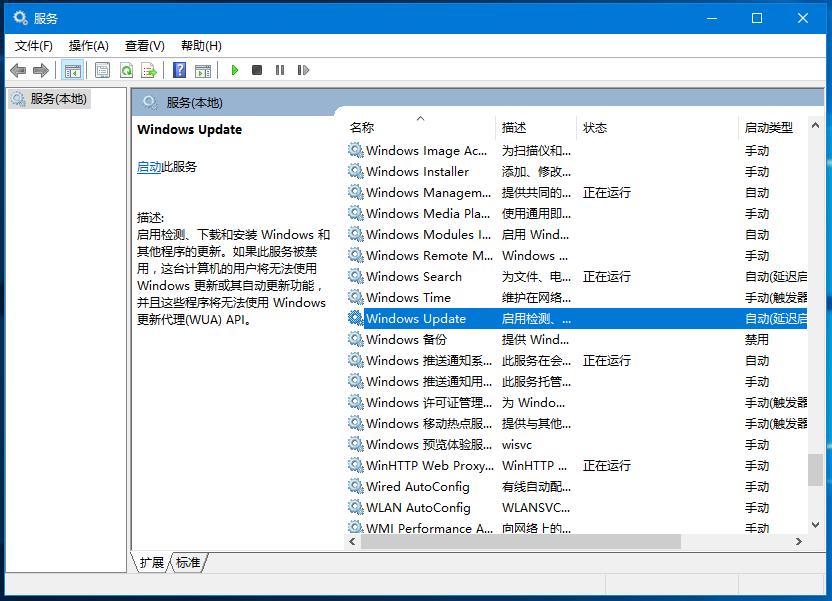 windows update 服务