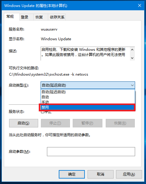windows update 属性