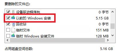 删除windows.old