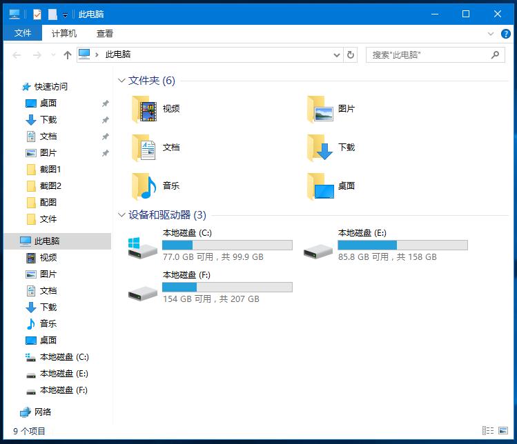 此电脑6个文件夹