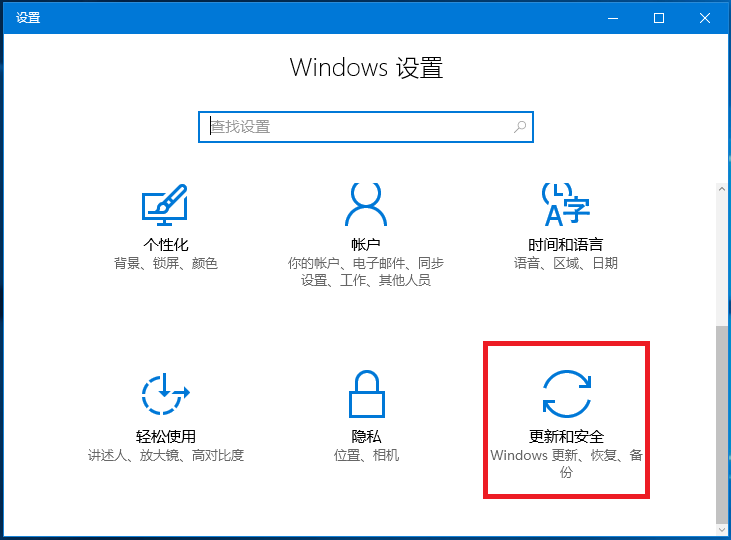 Windows 设置