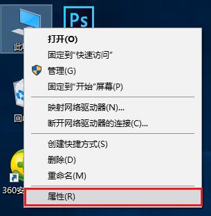 此电脑属性