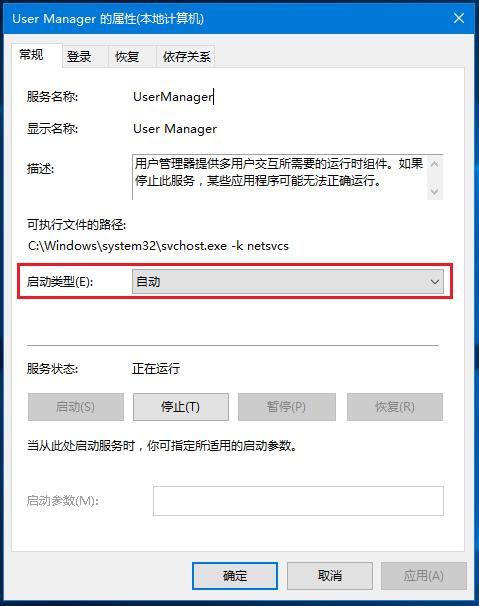 修改User Manager