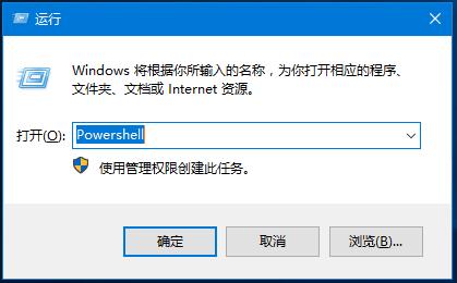"""运行""""PowerShell"""""""