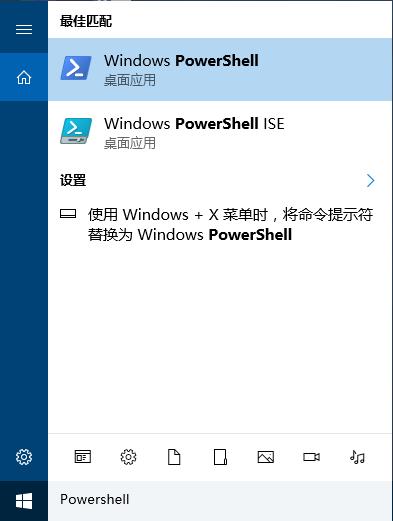"""搜索打开""""PowerShell"""""""