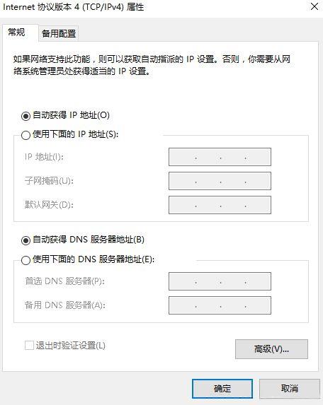 Win10修改微软DNS的方法!