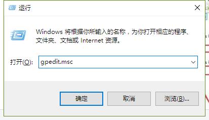 "运行""gpedit.msc"""