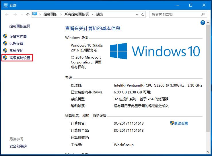 Win10取消窗口动画和虚拟桌面动画切换方法
