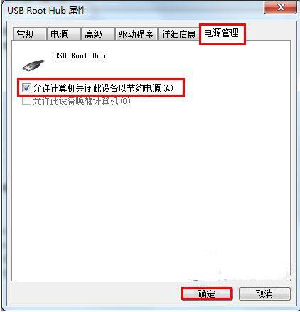 电脑无法识别u盘