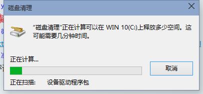 教你用一条命令清理Win10系统垃圾文件!