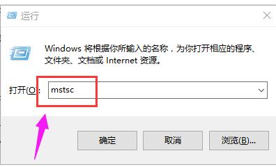 运行mstsc命令