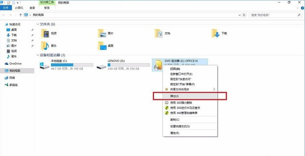 Win10自带的虚拟光驱功能就能打开iso镜像文件!