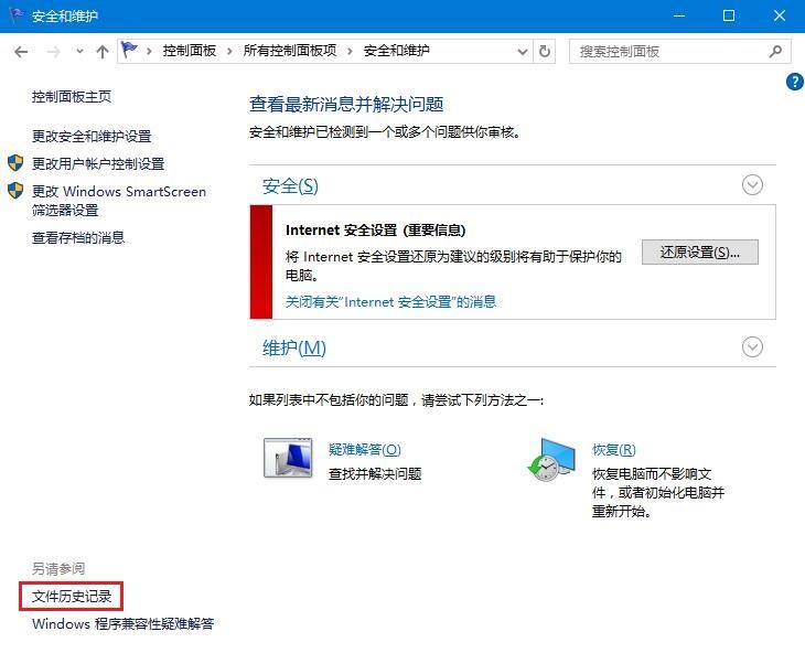 Win10怎么使用文件记录功能恢复误删文件?