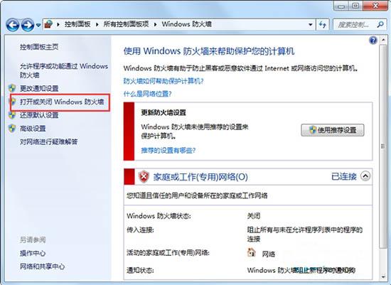 打开或关闭Windows防火墙