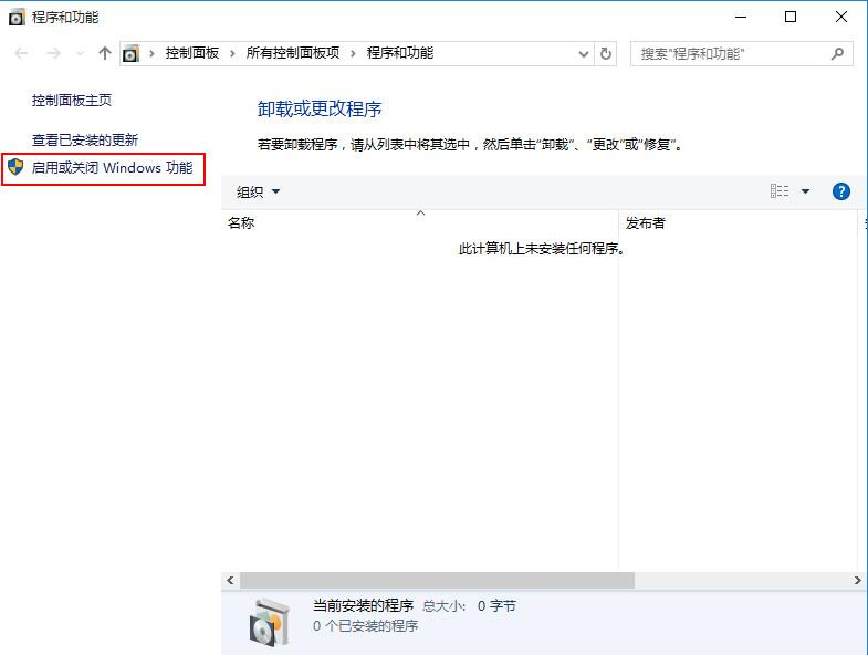 启用或关闭Windows 功能