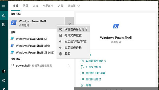 管理员身份启动Windows PowerShell