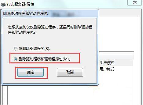删除驱动和驱动程序包