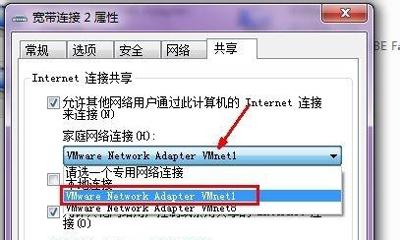 虚拟机网络连接