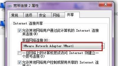 虚拟机网络