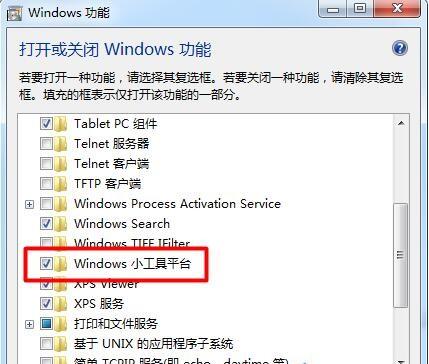 Windows小工具平台