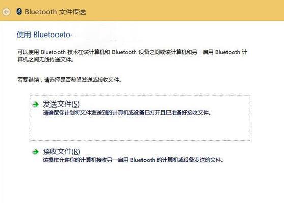 Bluetooth 文件传送