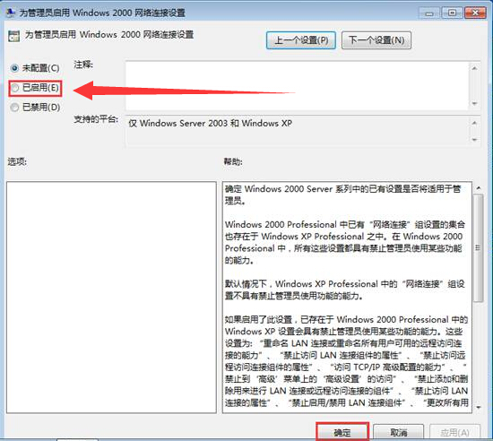 为管理员启用 windows 2000网络连接设置