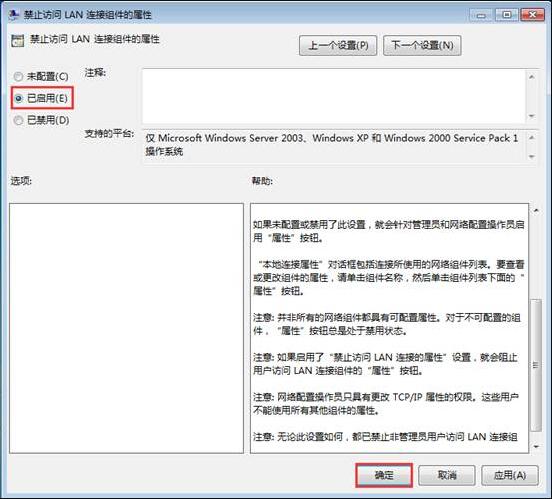 禁止访问 LAN 连接组件的属性