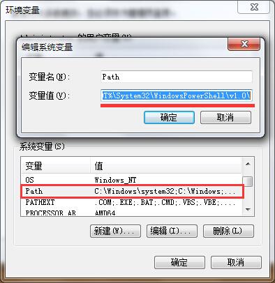 编辑系统变量
