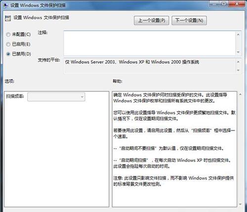 设置 Windows 文件保护扫描